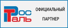 Официальный партнёр компании